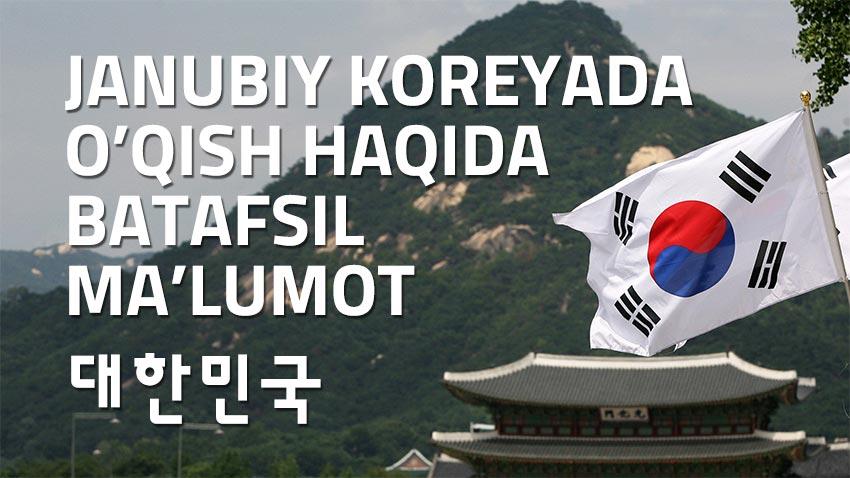 Koreyada o`qish haqida batafsil ma`lumot