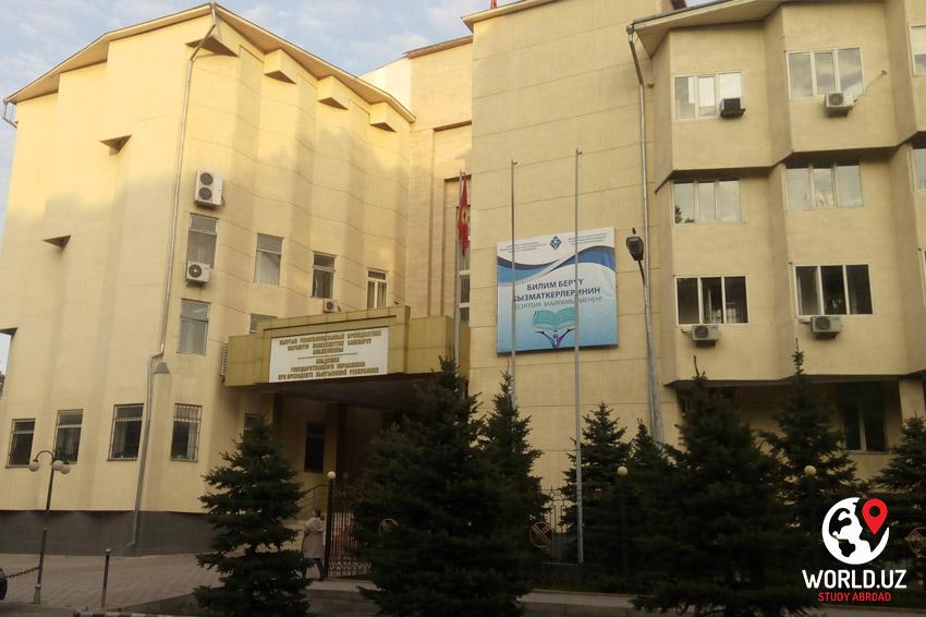 Qirg'iziston Respublikasi Prezidenti huzuridagi Davlat Boshqaruvi Akademiyasi